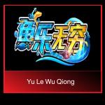 yu le wu qiong demo เกมยิงปลา