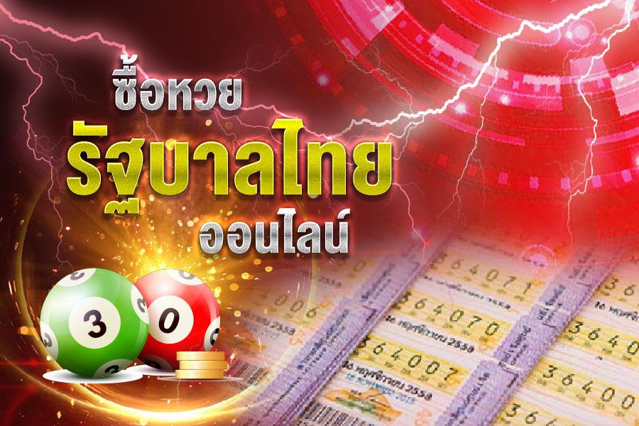 หวยไทย ออนไลน์ - fafa911.com