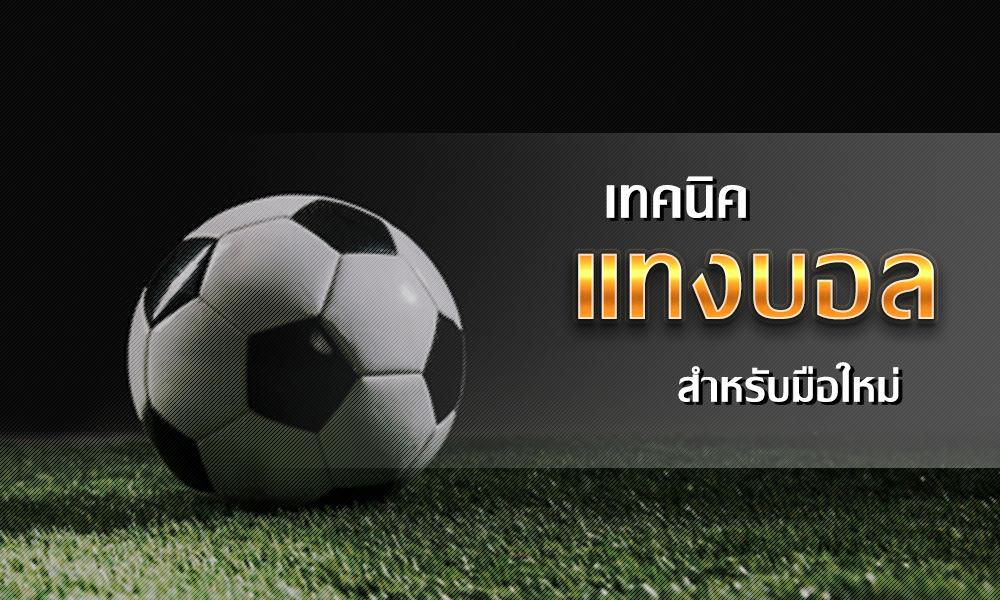 สูตรแทงบอล - fafa911.com