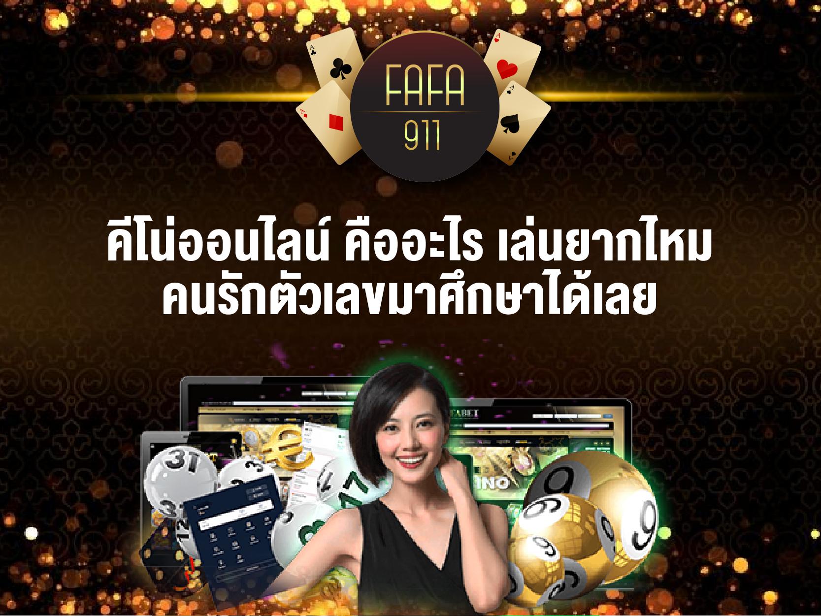 คีโน่ออนไลน์ - fafa911.com